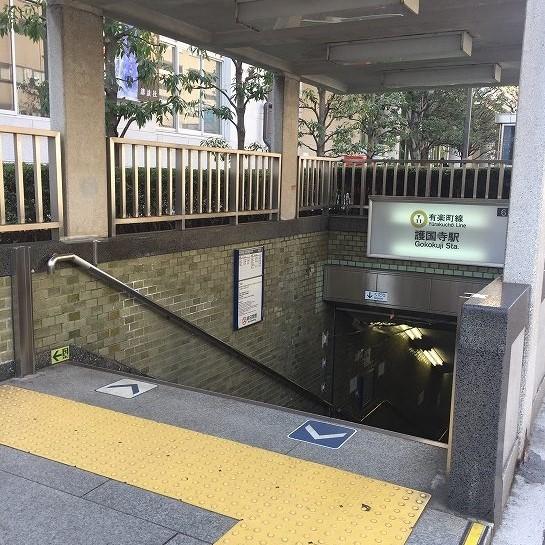 「護国寺駅」の5番出口