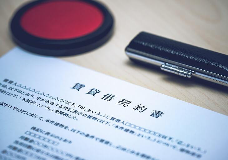 賃貸契約書の「原状回復義務」の項目を確認する