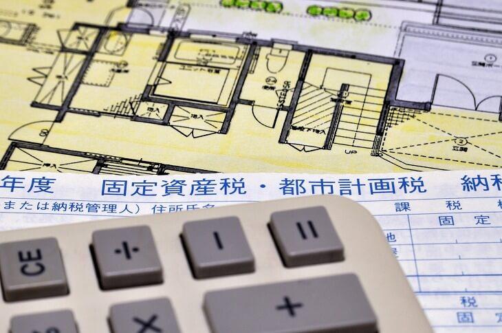 毎年4~6月に送付される納税通知書。固定資産税は一括で支払うことも可能だが、年4回に分けて支払うことが多いため振込用紙を失くさないように注意