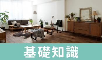 【横浜市中区で探す】中古マンションの見つけ方|購入+リノベーション講座