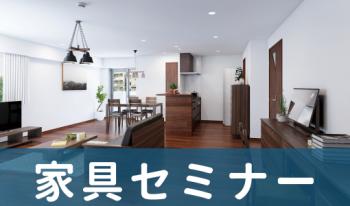 上品な暮らしをつくる家具講座|長持ちする家具・しない家具