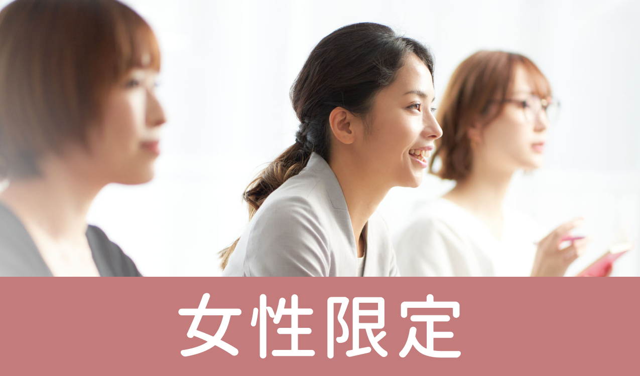 「女性のひとり暮らしでもリノベ可能?」女性による女性のためのリノベーション講座