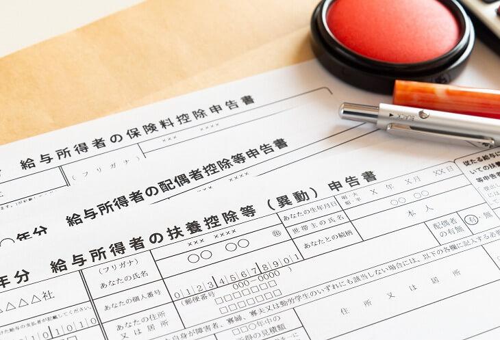 住宅ローン控除の申請方法
